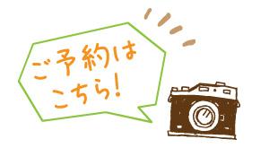 子供専門写真館スタジオバンビ鈴鹿店