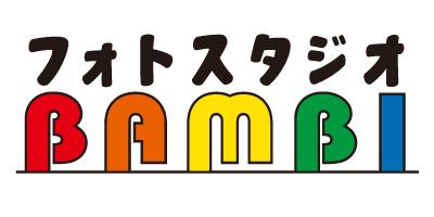 三重県鈴鹿市の子供専門写真館スタジオバンビ