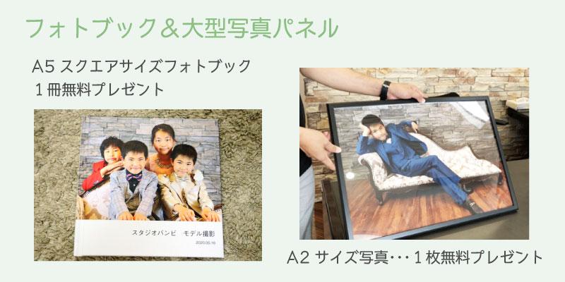 子供専門写真館スタジオバンビのプレゼント
