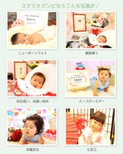 子供専門写真館スタジオバンビの撮影メニュー