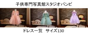 子供専門写真館スタジオバンビ ドレス サイズ130