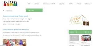 Studio bambi English site