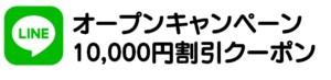 子供専門写真館スタジオバンビ10000円割引クーポン