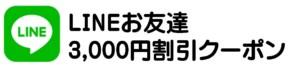子供専門写真館スタジオバンビ3000円割引クーポン.jpg
