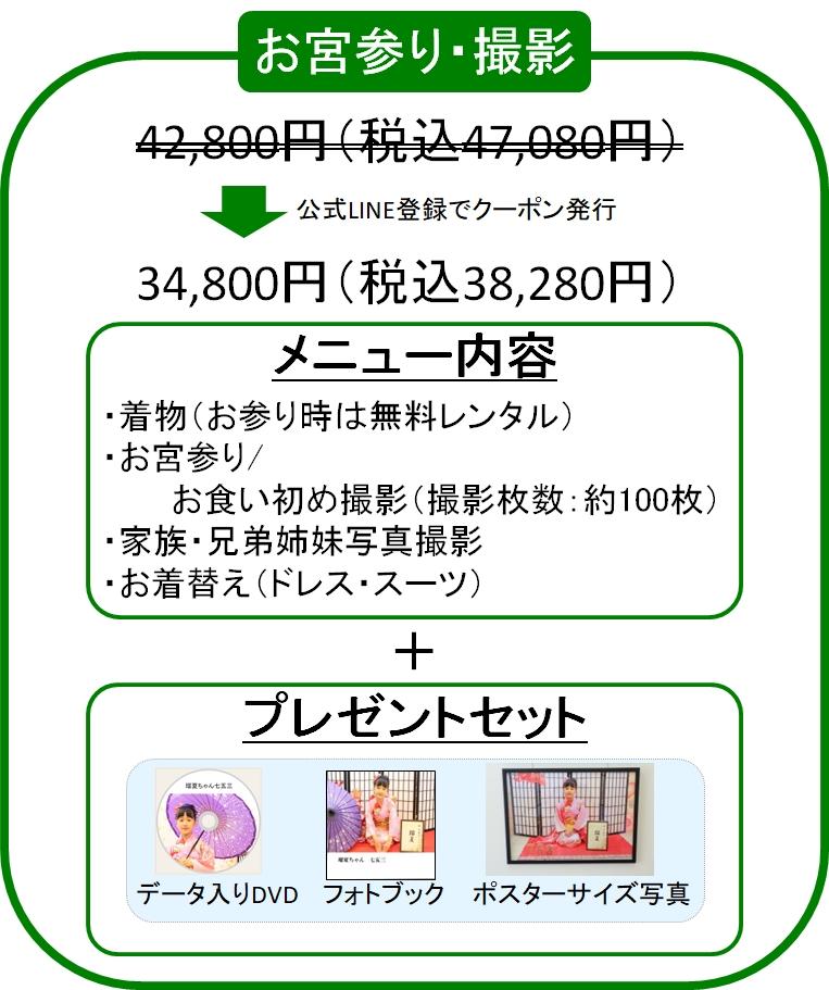 スタジオバンビ鈴鹿のお宮参り撮影価格