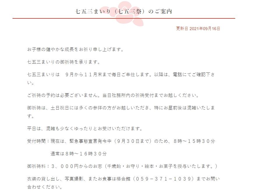 鈴鹿の七五三(椿大神社)